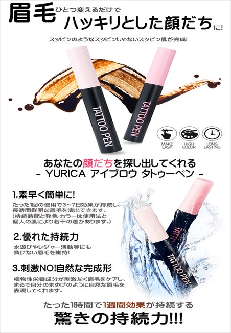 YURICAの通販【SATOUKIBI】韓国でも人気のリップや眉ティント