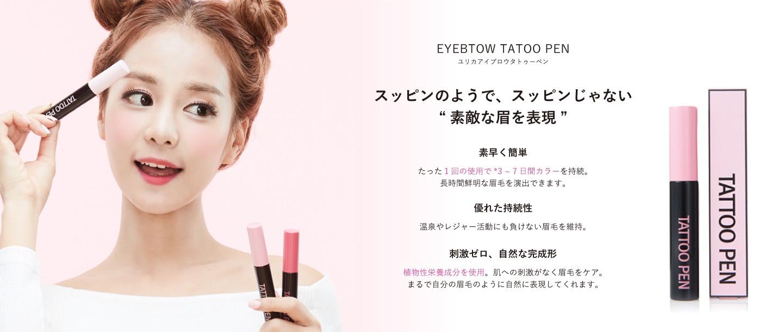 眉タトゥーのペン・化粧品でメイクをより楽しむ。 -韓国で人気の眉タトゥーペンを通販でお届け-